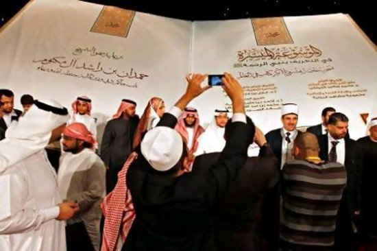 """The world's largest book """"This is Muhammad"""" has been put on public display in Dubai at IBN Battuta Mall"""