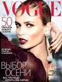 The August cover of Vogue Russia features a perfectly flawless, but armless supermodel Natasha Poly