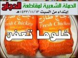 People in Saudi Arabia are using social media websites to protest against a sudden increase in the cost of chicken