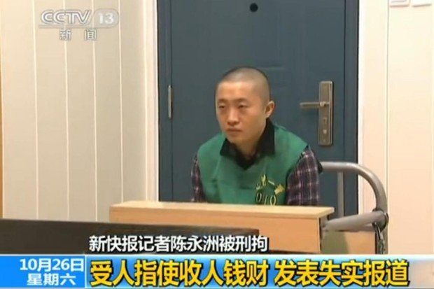 Chen Yongzhou was arrested over claims he defamed a partly state-owned firm in articles exposing alleged corruption
