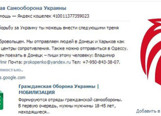 Russian volunteers are being recruited via social media to cross the border into Ukraine to offer moral support