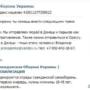 Russian volunteers recruited via VKontakte to cross border into Ukraine