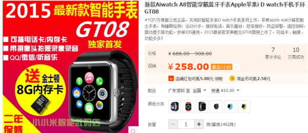 Apple Watch copy Taobao
