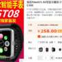 Apple Watch copies on sale on Alibaba's Taobao