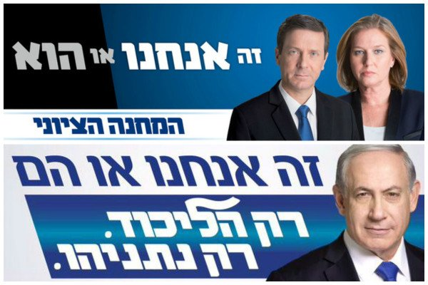Israel elections results 2015