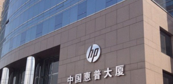 HP China sold to Tsinghua Holdings