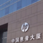 HP Sells 51% of China Business Unit to Tsinghua Holdings