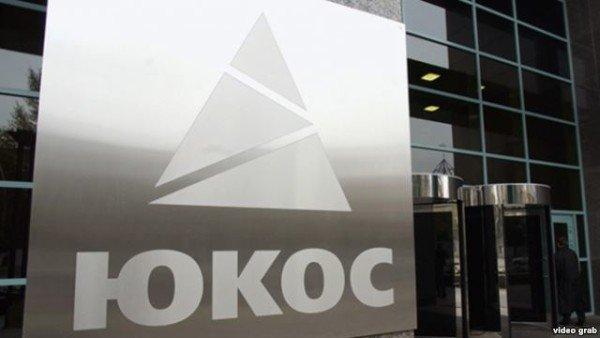 Russia Belgium asset seizure over Yukos
